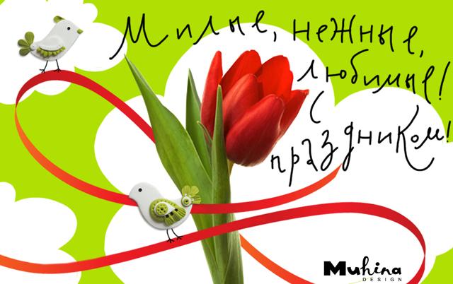 postcard_8-marta-2013_3