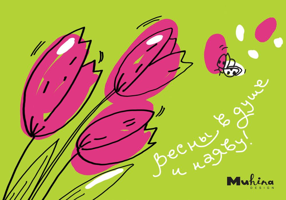 Postcard_8_Marta